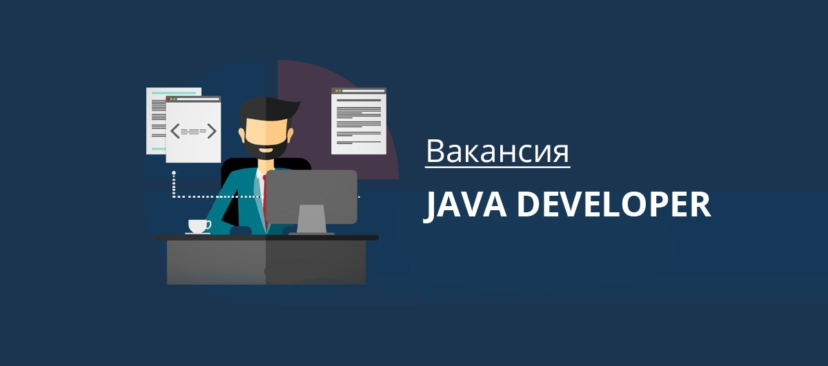 Вакансия Java Developer