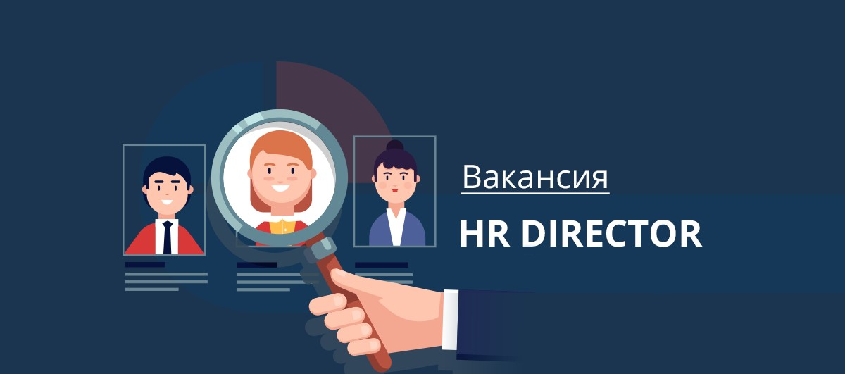 Вакансия HR Директор
