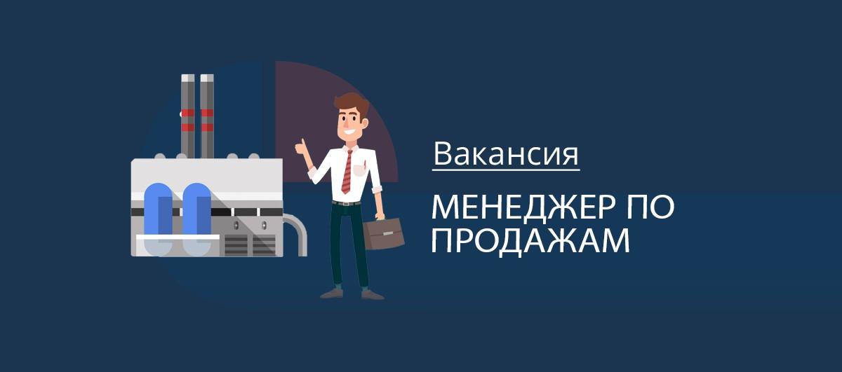 Вакансия Менеджер по продажам оборудования