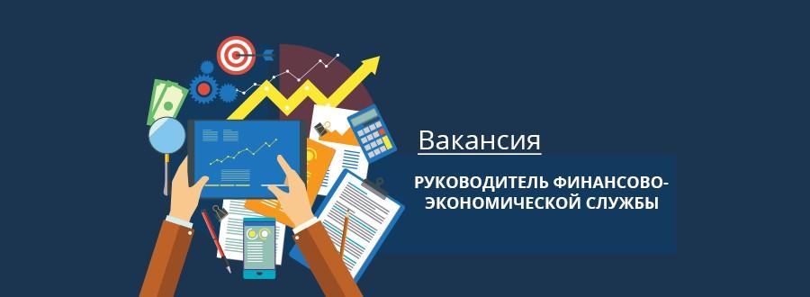 Вакансия Руководитель финансово-экономической службы