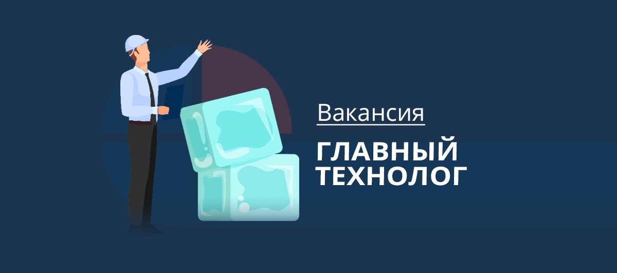 Вакансия Главный технолог