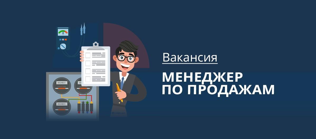 Вакансия Менеджер по продажам (телекоммуникационное оборудование)