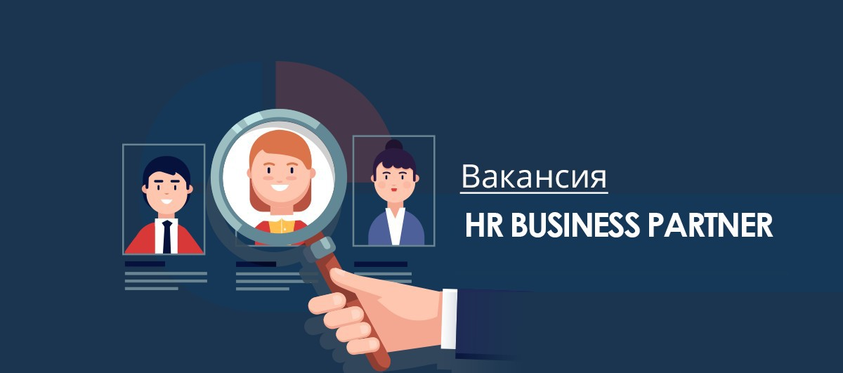 Вакансия HR Business Partner