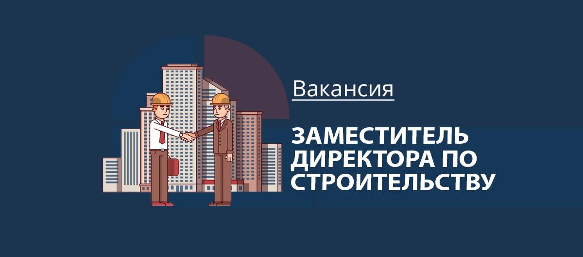 Вакансия Заместитель директора по строительству
