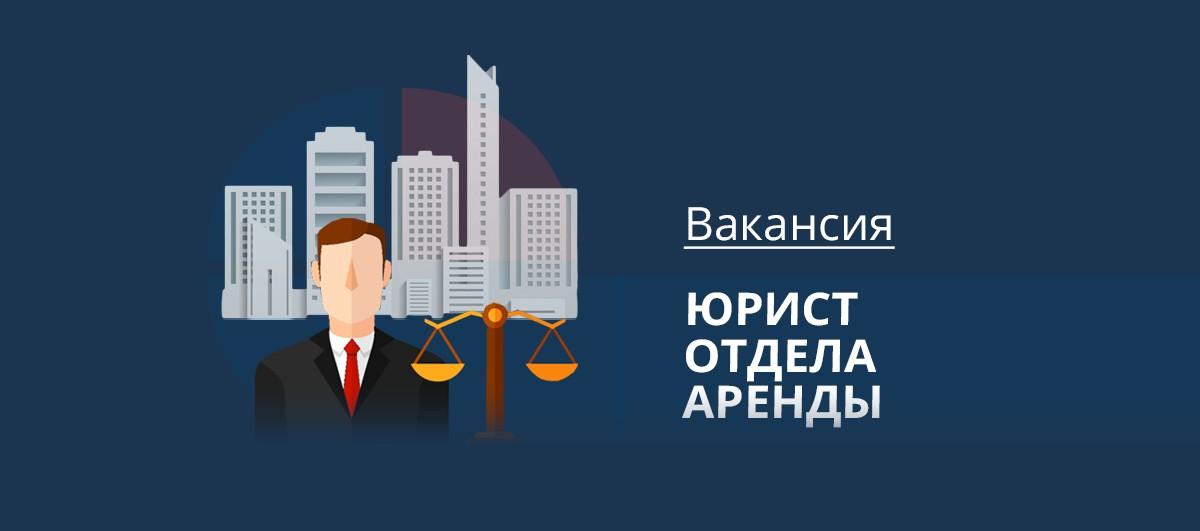 Вакансия Юрист отдела аренды