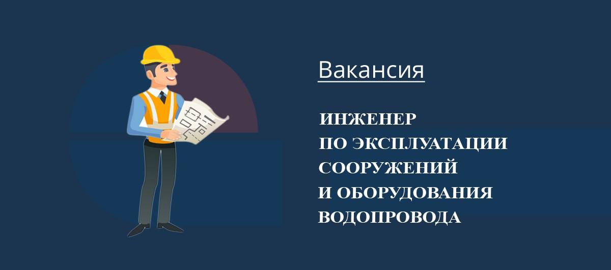 Вакансия Инженер по эксплуатации сооружений и оборудования водопровода