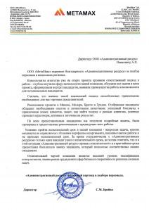 """ООО """"МетаМакс"""""""