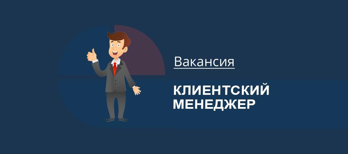 Вакансия Клиентский менеджер