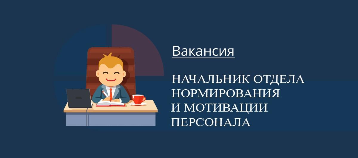Вакансия Начальник отдела нормирования и мотивации персонала