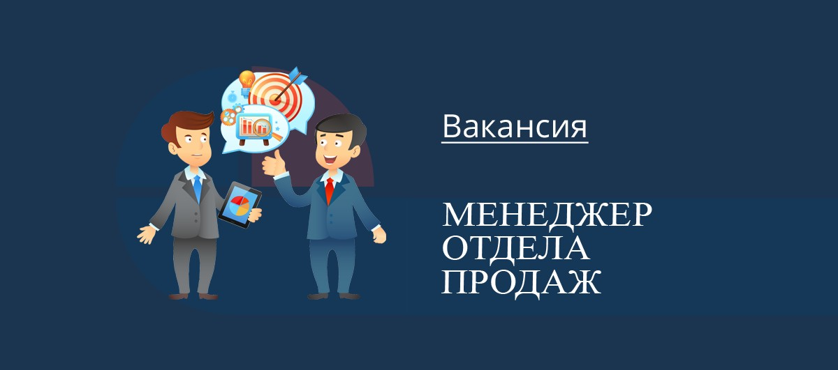 Вакансия Менеджер отдела продаж