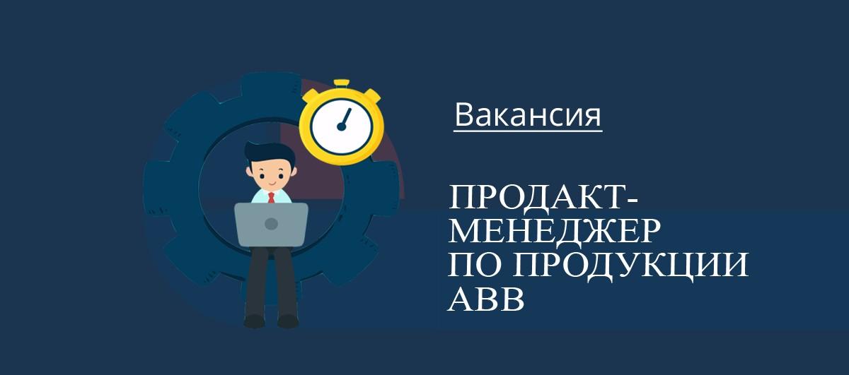 Вакансия Продакт-менеджер по продукции АВВ