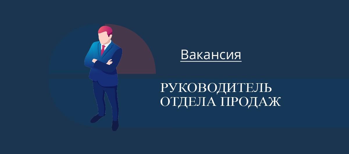 Вакансия Руководитель отдела продаж