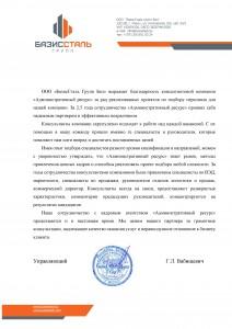 ООО «БазисСталь Групп Бел»