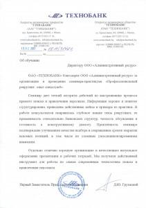 """ОАО """"Технобанк"""""""