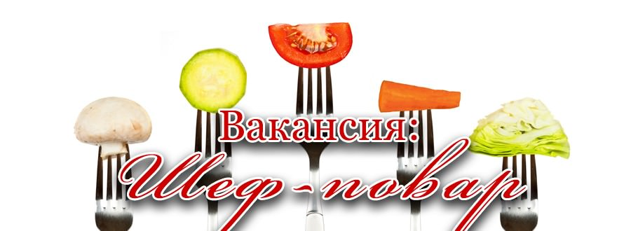 Вакансия: шеф-повар