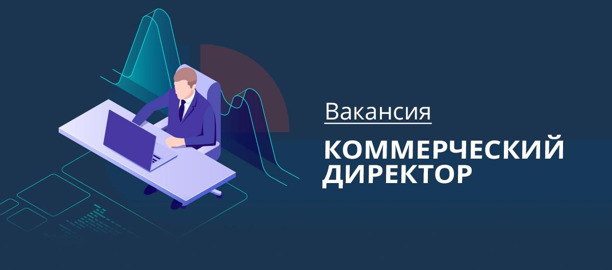 Вакансия Коммерческий директор