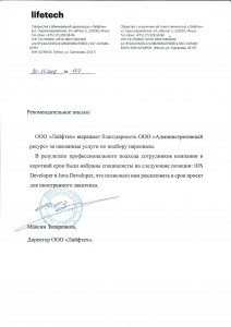 "ООО ""Лайфтех"""