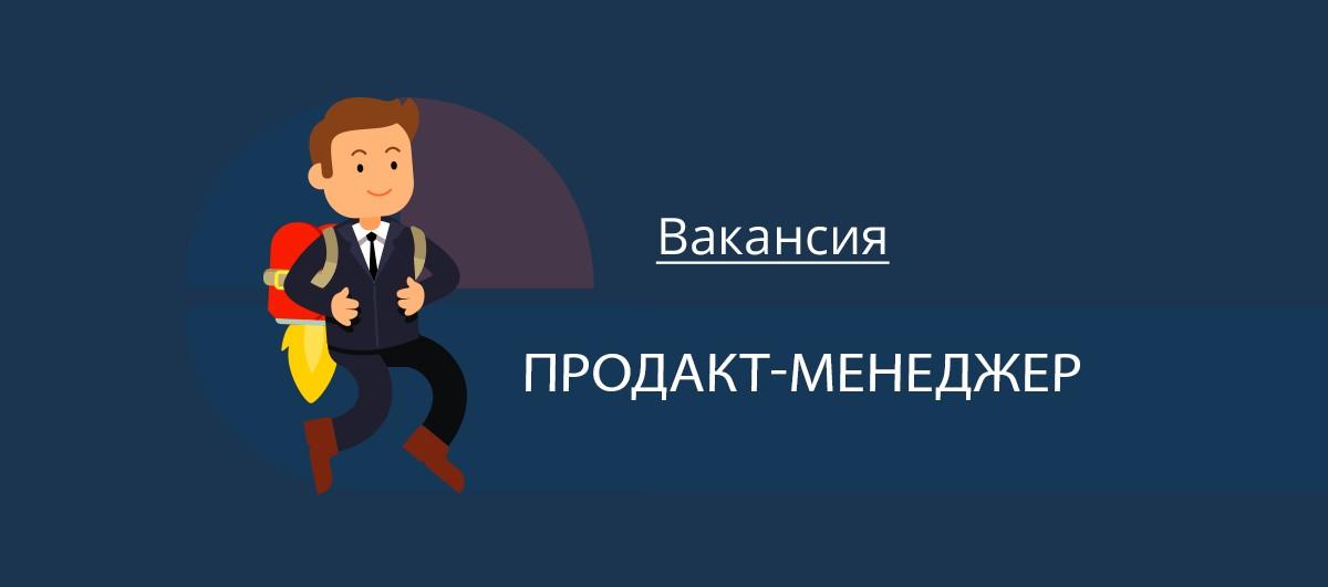 Вакансия Продакт-менеджер
