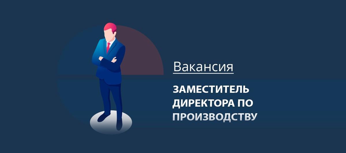 Вакансия Заместитель директора по производству