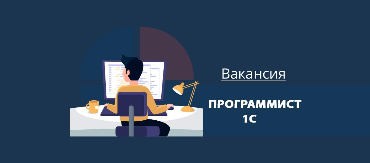Вакансии программиста на удаленную работу в москве специалист по работе с клиентами удаленно