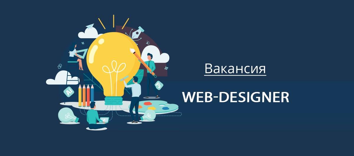 Вакансия Web-Designer
