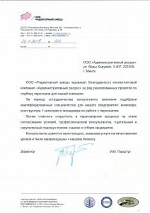"""ООО """"Радиаторный завод"""""""