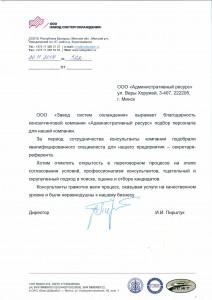 """ООО """"Завод систем охлаждения"""""""