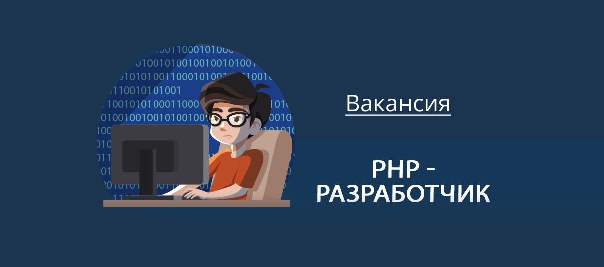 Вакансия PHP - разработчик