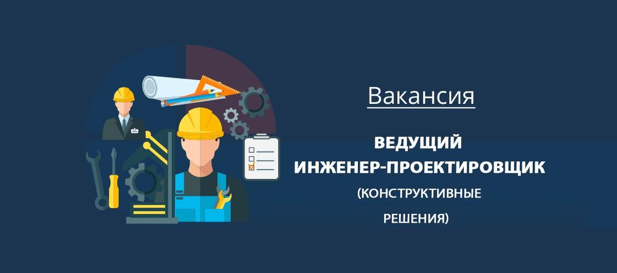 Вакансия Ведущий инженер-проектировщик  (конструктивные решения)