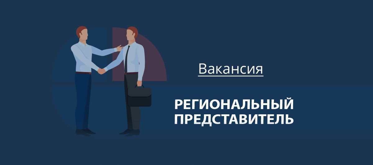 Вакансия Региональный представитель