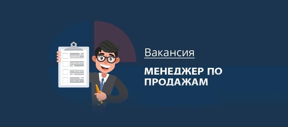 Вакансия Менеджер по продажам
