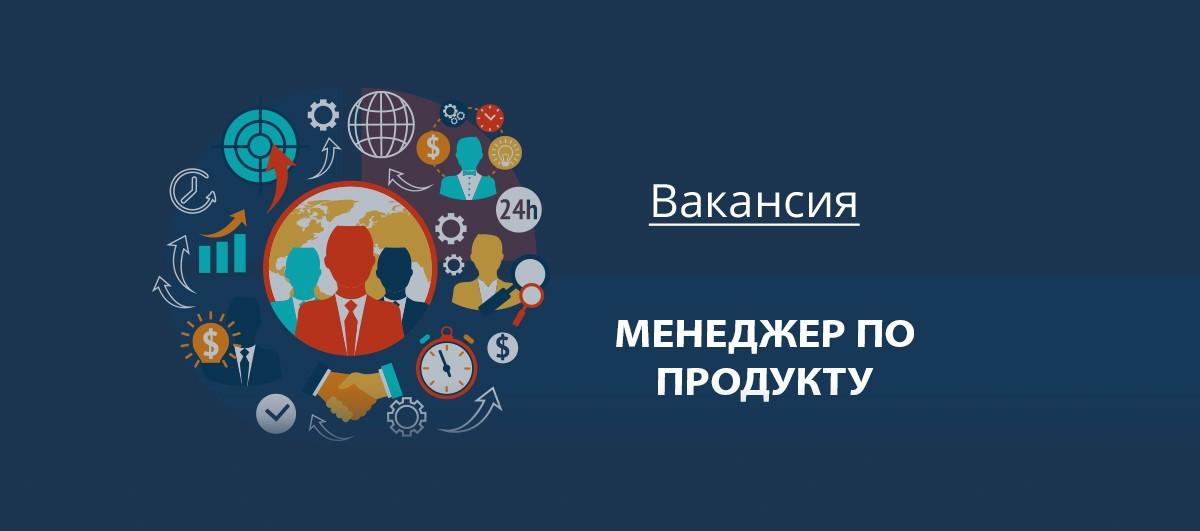 Вакансия Менеджер по продукту (product-manager)