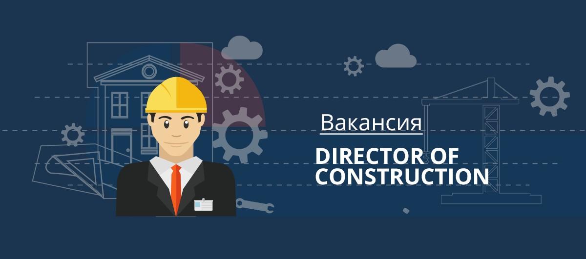 Вакансия Начальник административно-хозяйственного отдела