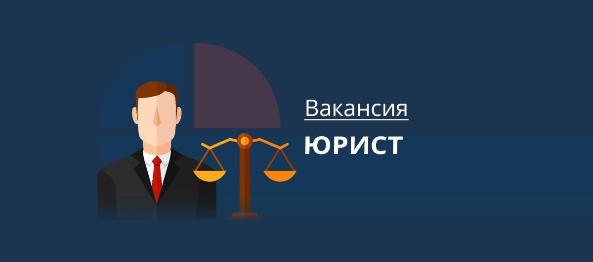 Вакансия Корпоративный юрист