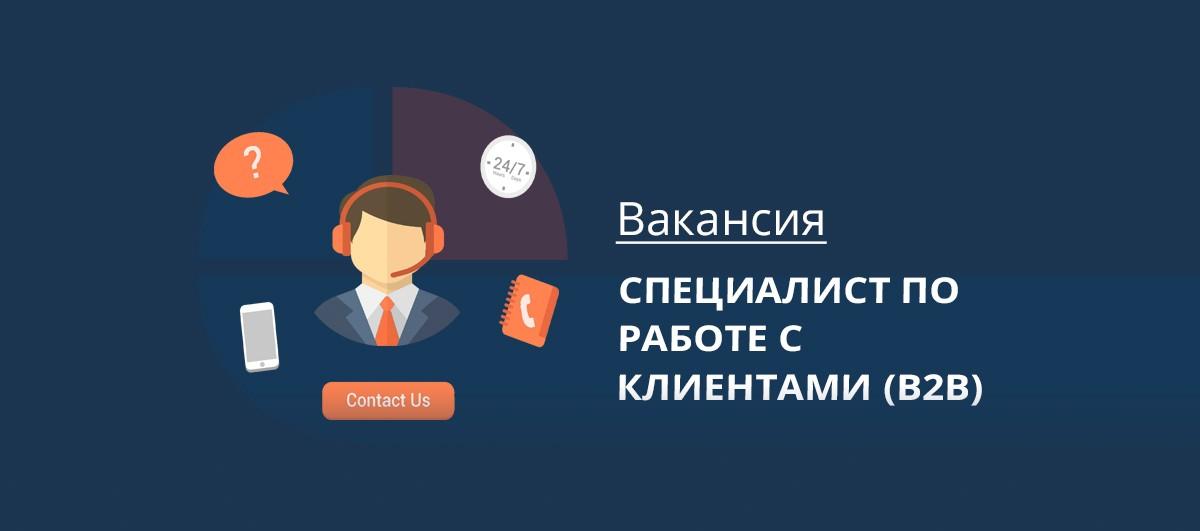 Вакансия Специалист по работе с клиентами (В2В)