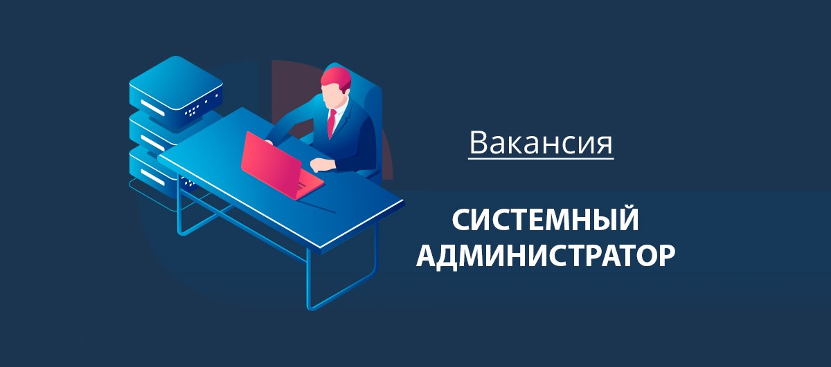 Вакансия Системный администратор