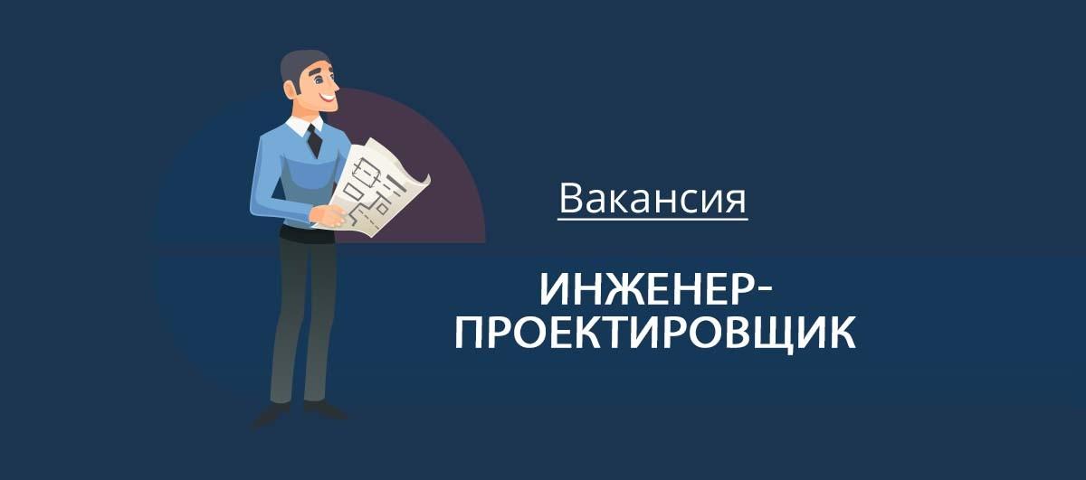 Вакансия Инженер-проектировщик ОВиК
