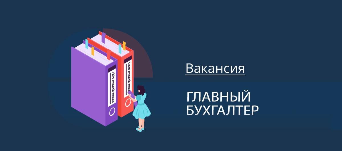 Вакансия Главный бухгалтер
