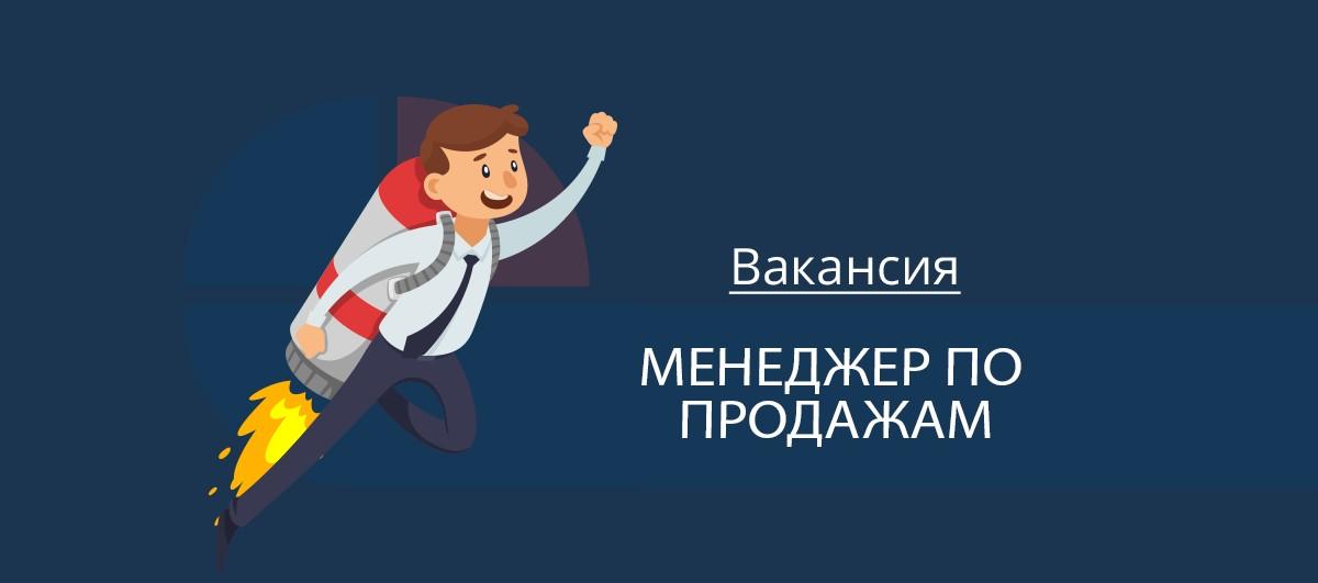 Вакансия Менеджер по продажам электротехнического оборудования