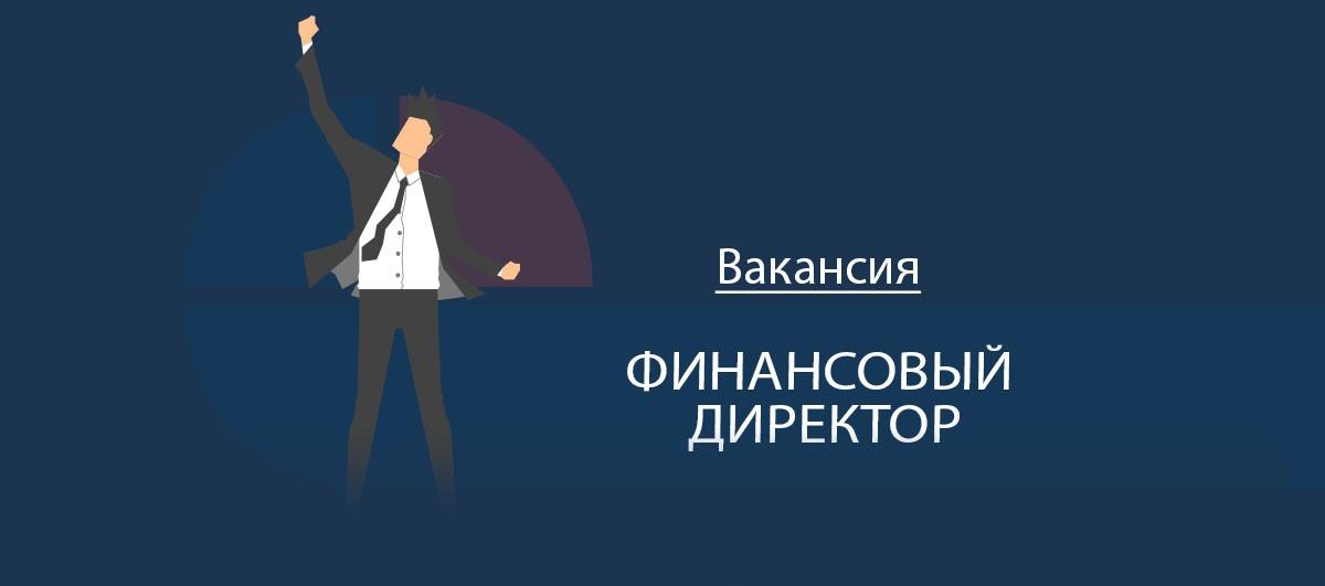 Вакансия Финансовый директор