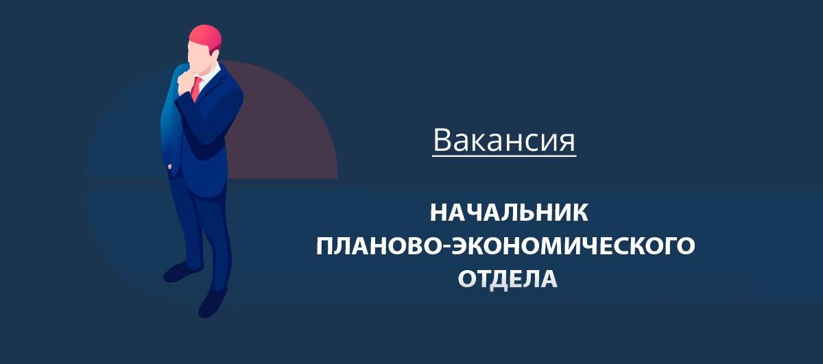 Вакансия Начальник планово-экономического отдела