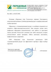 """ООО """"Передовые Агро Технологии"""""""