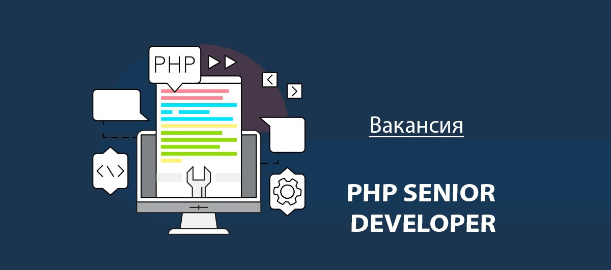 Вакансия PHP Senior Developer