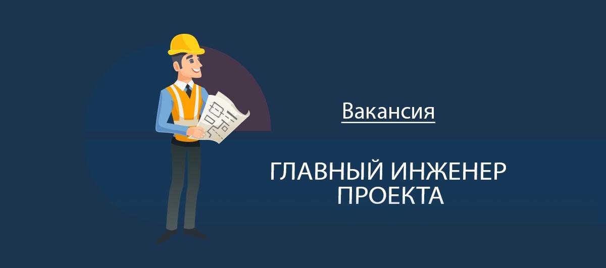 Вакансия Главный инженер проекта