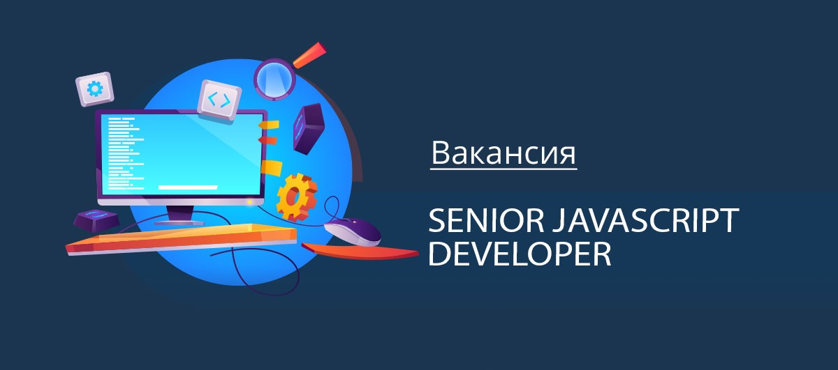 Вакансия Senior JavaScript Developer