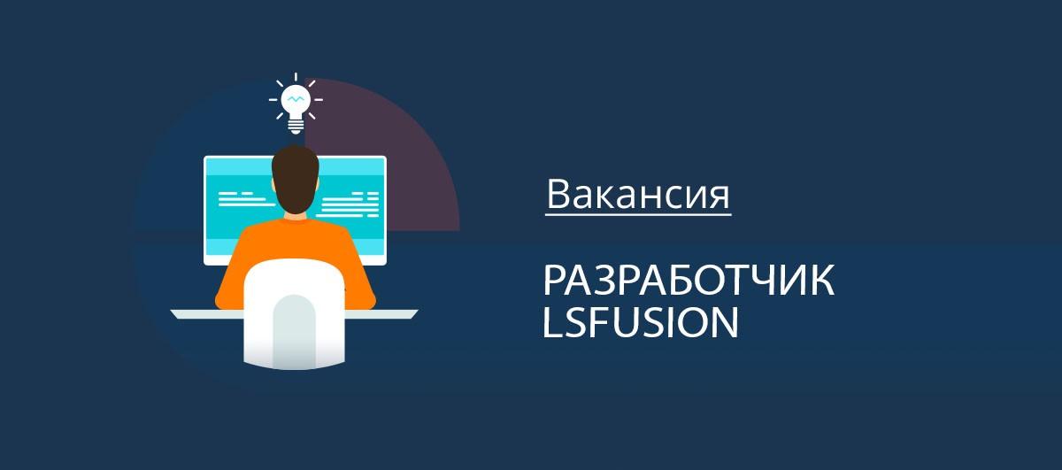 Вакансия Разработчик lsFusion