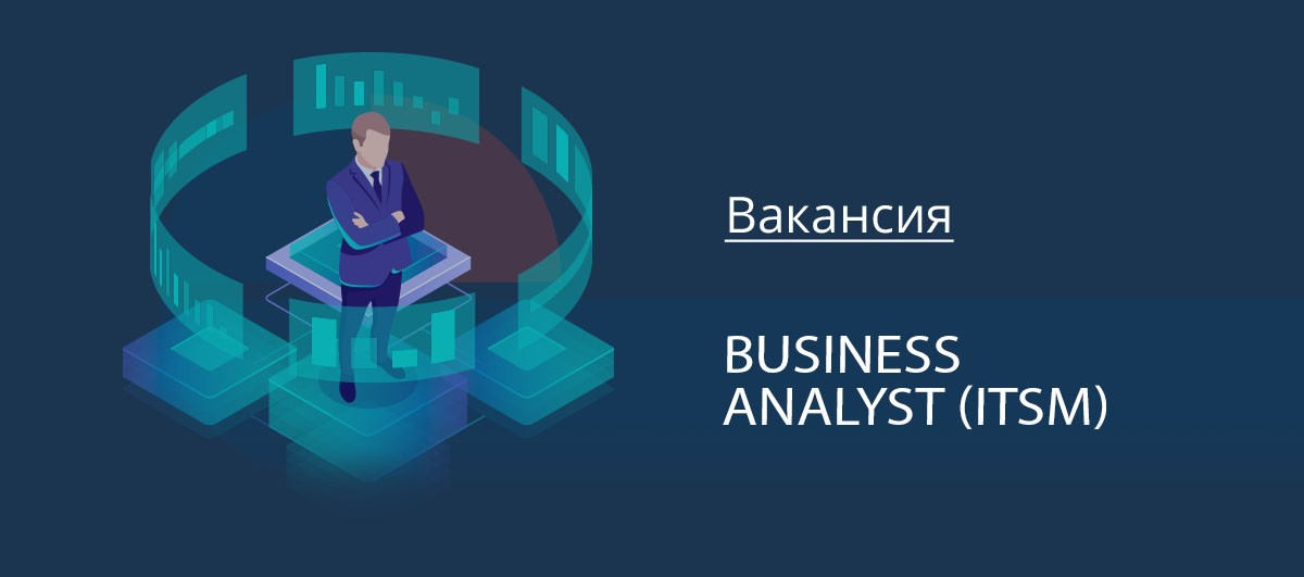Вакансия Business Analyst (ITSM)