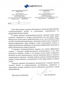 """ОАО """"Паритетбанк"""""""