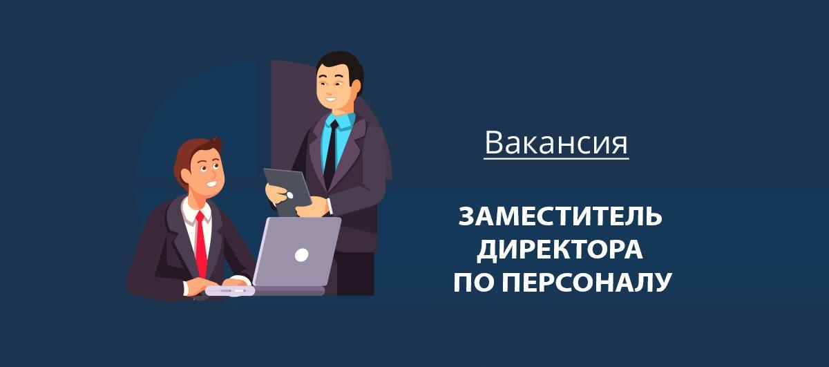 Вакансия Заместитель директора по персоналу