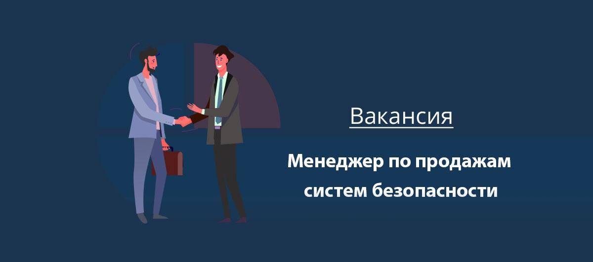 Вакансия Менеджер по продажам систем безопасности